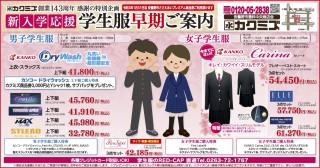kakumizu_Times_再校